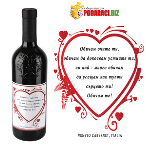 vino s etiket