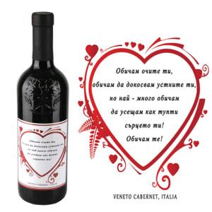 Вино с персонализиран етикет, подходящ подарък за Свети Валентин, 8-ми Март или Трифон Зарезан